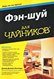 img - for Fen-shui dlia chainikov book / textbook / text book