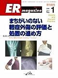 ERマガジン Vol 5 No 1