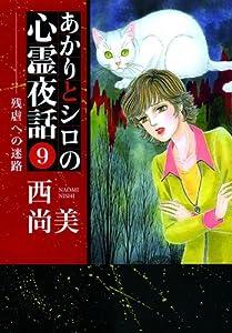 あかりとシロの心霊夜話9 残虐への迷路 (LGAコミックス)