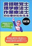 言語聴覚士・理学療法士・作業療法士の仕事がわかる本
