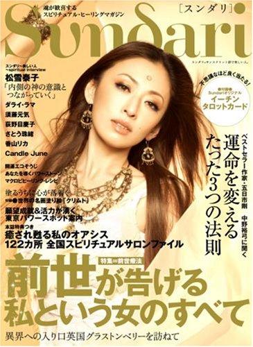 Sundari(スンダリ) Vol.1 (白夜ムック)