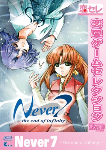 Never7 -the end of infinity-  [恋愛ゲームセレクション]