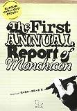 モンチコンのインディー・ロック・グラフィティ: The First Annual Report Of Monchicon!