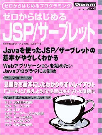 ゼロからはじめるJSP/サーブレット