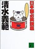 日本語必笑講座 (講談社文庫)