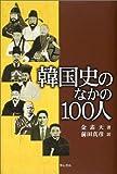 韓国史のなかの100人