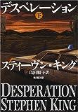 デスペレーション〈下〉 (新潮文庫)