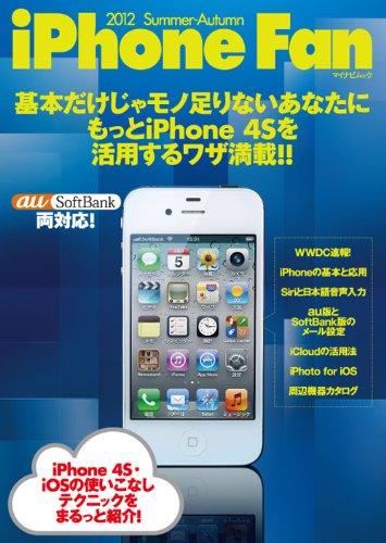 iPhone Fan 2012 Summer-Autumn (マイナビムック)