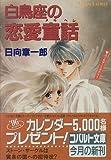 白鳥座の恋愛童話  / 日向 章一郎 のシリーズ情報を見る
