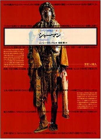 シャーマン -異界への旅人-     イメージの博物誌 26