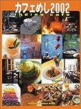 カフェめし (2002) (Magazine House mook)
