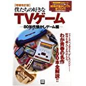 TV (80) ( (1412))