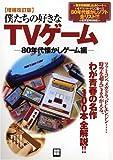 僕たちの好きなTVゲーム (80年代懐かしゲーム編) (別冊宝島 (1412))