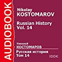 Russian History. Vol. 14 [Russian Edition] Audiobook by Nikolay Kostomarov Narrated by Ilya Bobylev