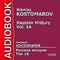 Russian History. Vol. 14 [Russian Edition] (       UNABRIDGED) by Nikolay Kostomarov Narrated by Ilya Bobylev