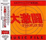 amazon.co.jp「大激闘 マッドポリス'80」ミュージックファイル