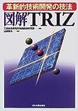 図解 TRIZ―革新的技術開発の技法