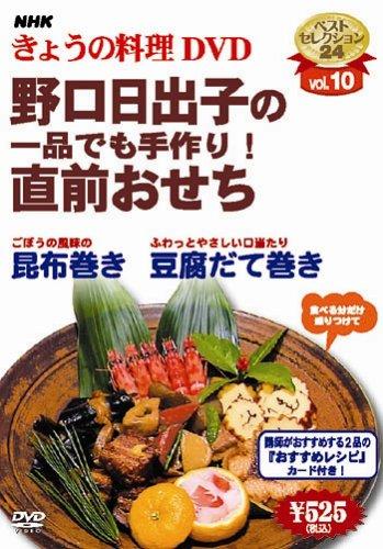 NHKきょうの料理「野口日出子の直前おせち」 [DVD]