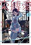 束縛愛~彼氏を引きこもらせる100の方法~ 1 (ヤングチャンピオン烈コミックス)