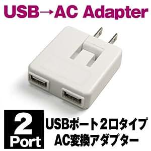 USB AC変換アダプター 2ポート搭載 【20101112】 AC 変換アダプター 2ポート iPod iPhone iPad・Xperia・GALAXY S・HTC Desire など様々な 充電 に 家庭用電源 コンセント変換 アダプター USBポート 2個搭載
