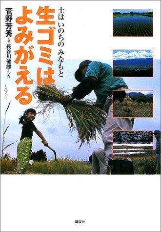 土はいのちのみなもと 生ゴミは よみがえる