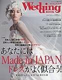 ウエディングブック No.56 (生活シリーズ)