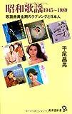 昭和歌謡1945~1989 歌謡曲黄金時代のラブソングと日本人 (廣済堂新書)
