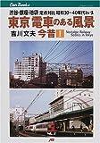 東京 電車のある風景 今昔 1 渋谷・銀座・池袋 定点対比 昭和30〜40年代といま (JTBキャンブックス)
