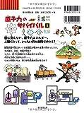 原子力のサバイバル1 (かがくるBOOK―科学漫画サバイバルシリーズ)