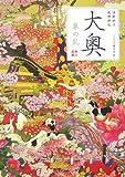 大奥―華の乱 (角川文庫)