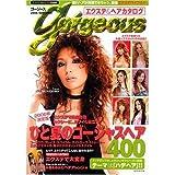 Gorgeousエクステ&ヘアカタログ (2006SUMMER) (EICHI MOOK)