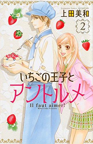 いちごの王子とアントルメ(2) (講談社コミックス別冊フレンド)