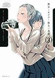 彼女とカメラと彼女の季節(3) (モーニング KC)