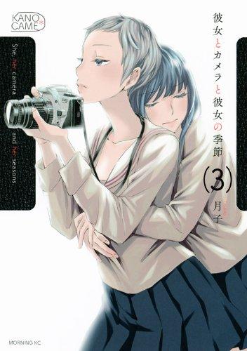 彼女とカメラと彼女の季節(3) (モーニングKC)