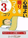 心地よい眠りをつくる「たった3つ」のコツ ~今日からできる快眠力アップ術~ (ケータイ新書SP)