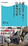 読めばすっきり!よくわかる日本外交史 弥生時代から21世紀まで (角川SSC新書)