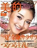 BITEKI (美的) 2008年 07月号 [雑誌]