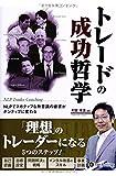 トレードの成功哲学 (現代の錬金術師シリーズ)