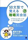 50文型で覚える暗唱英会話 (CD BOOK)