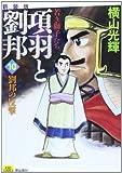 項羽と劉邦(10)若き獅子たち (新装版) (希望コミックス)