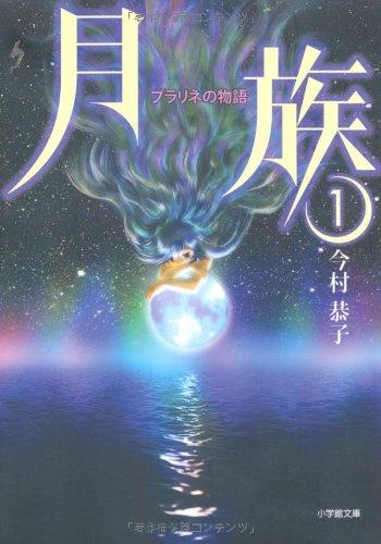 月族1 プラリネの物語 (小学館文庫)