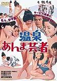 温泉あんま芸者 [DVD]