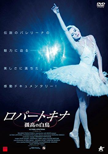 ロパートキナ  孤高の白鳥 [DVD]