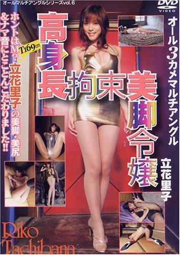高身長拘束美脚令嬢 立花里子 [DVD]