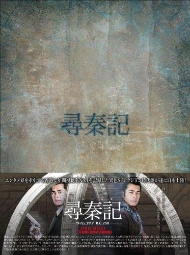 尋秦記 タイムコップB.C.250 DVD-BOX 1