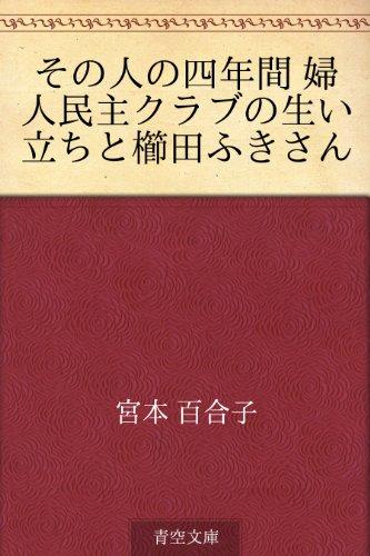 その人の四年間 婦人民主クラブの生い立ちと櫛田ふきさん
