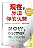img - for Now, Discover Your Strengths (Chinese Edition) book / textbook / text book