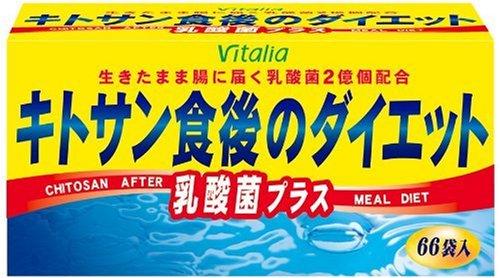 ビタリア キトサン 食後のダイエット W