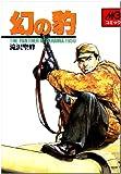 幻の豹―The panther in Ukraina 1950 (MGコミック)