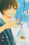 青Ao-Natsu夏(5) (講談社コミックス別冊フレンド)